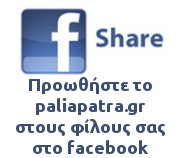 Προωθήστε το paliapatra.gr στους φίλους σας