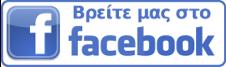 Βρείτε μας στο Facebook - paliapatra.gr