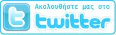 Ακολουθήστε μας στο twitter @paliapatra