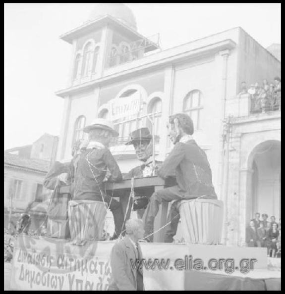 8. Καρναβάλι 1957 (φωτό Αντώνιος Πατσαβός, ΜΙΝΙΟΝ).JPG