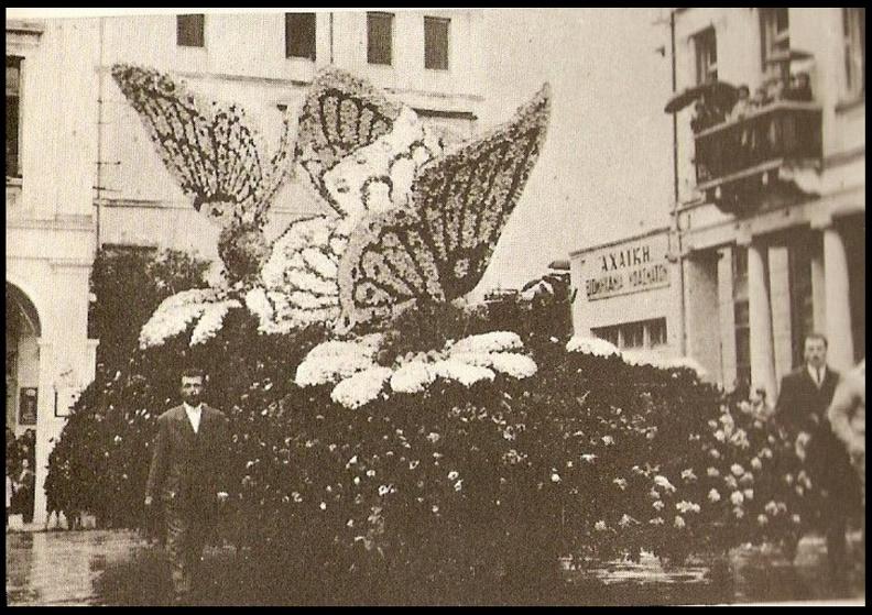 1. Καρναβάλι 1960 (άνθινο άρμα).jpg
