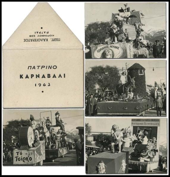 9. Καρναβάλι 1963.jpg