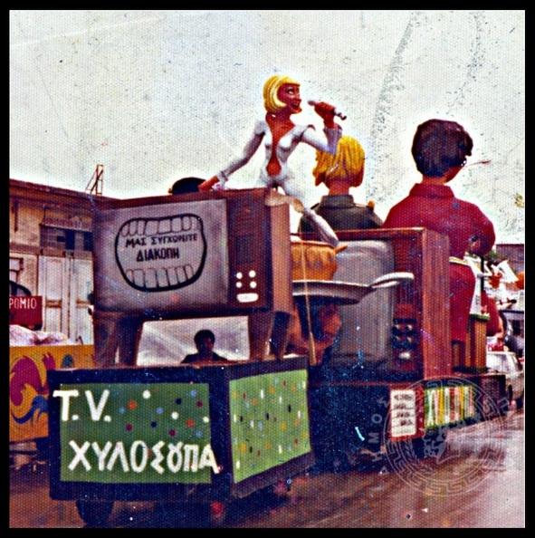 4. Σατυρικό άρμα tv χυλόσουπα, 1974. Κατασκευαστής του ο Δημήτρης Βούρτσης.jpg