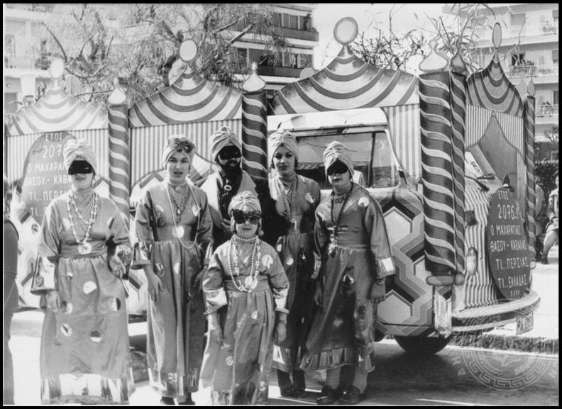 6. Καρναβάλι 1977.jpg